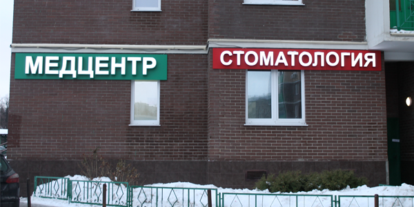 Медицинские центр кинзерского